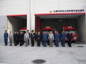 2010年11月25日に安佐北消防署可部出張所がスタートしました