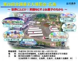2013年春に広島市で開かれる全国菓子大博覧会のイメージ