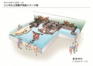 ひろしま菓子博のシンボル「厳島神社」のイメージ