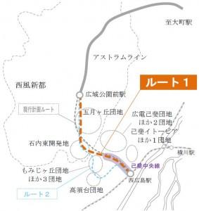 アストラム延伸では西広島ルートで複数案を検討しています