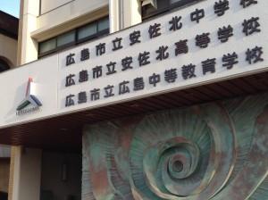 安佐北中学校、安佐北高校が移行する形で開校した広島中等教育学校
