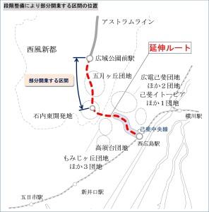 アストラムライン延伸では石内東開発地のイオン付近までの段階整備を検討しています