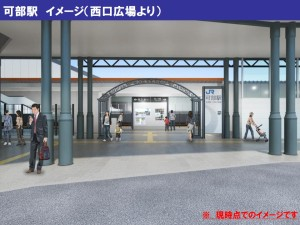 可部駅のイメージ
