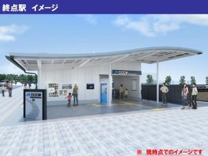 荒下に整備予定の終点駅のイメージ
